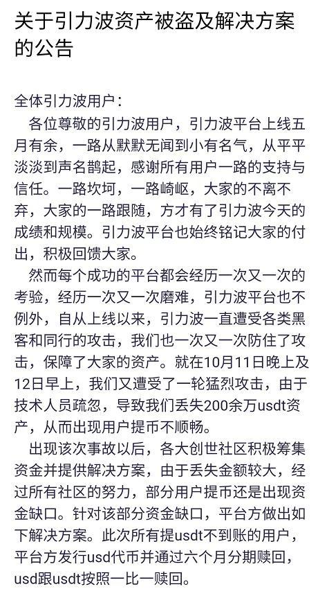 近期幣圈跑路集錦-圖12