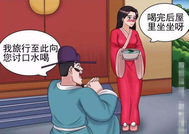 搞笑漫畫: 美女跟丈夫仙人跳坑人, 最後誰收獲大?-圖1