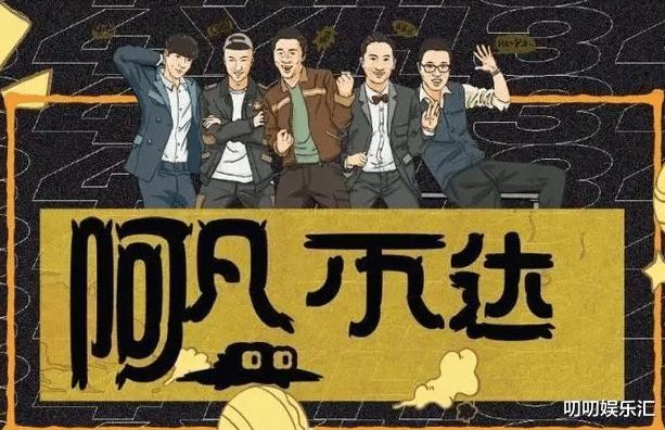"""新綜《阿凡不達》定檔, """"男人幫""""重聚, 被質疑""""老酒新裝""""-圖1"""
