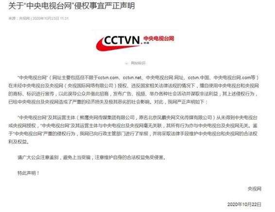 李逵&李鬼! 央視網舉報中央電視臺網侵權-圖1