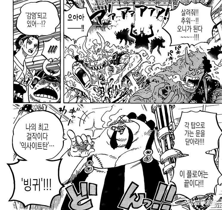 海賊王993圖透: 奎因的得意之作, 冰鬼武士來襲-圖6