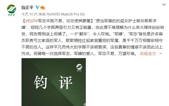 """""""抗疫女護士被兵哥哥求婚""""事件""""翻車"""",軍媒評論-圖2"""