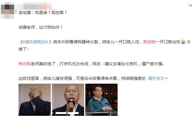 """""""換劇不換臉""""的4位演員,演啥都是一個樣,網友:真服瞭!-圖4"""