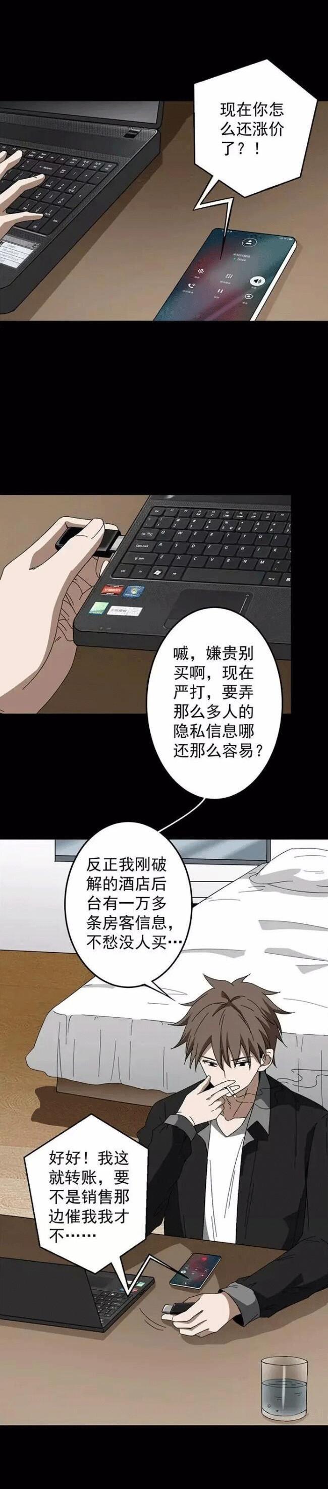 驚悚漫畫: 《酒店有鬼》黑客在酒店被鬼嚇到, 然後自己就被警察抓走瞭-圖2