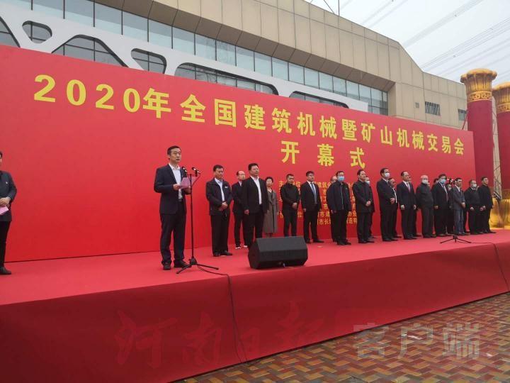 """2020年(第73屆)全國建築機械及礦山機械交易會在""""中國建築機械之鄉""""滎陽舉辦-圖1"""