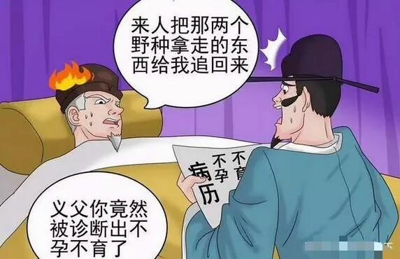 搞笑漫畫: 老杜略施小計, 奪得瞭義父全部財產-圖5