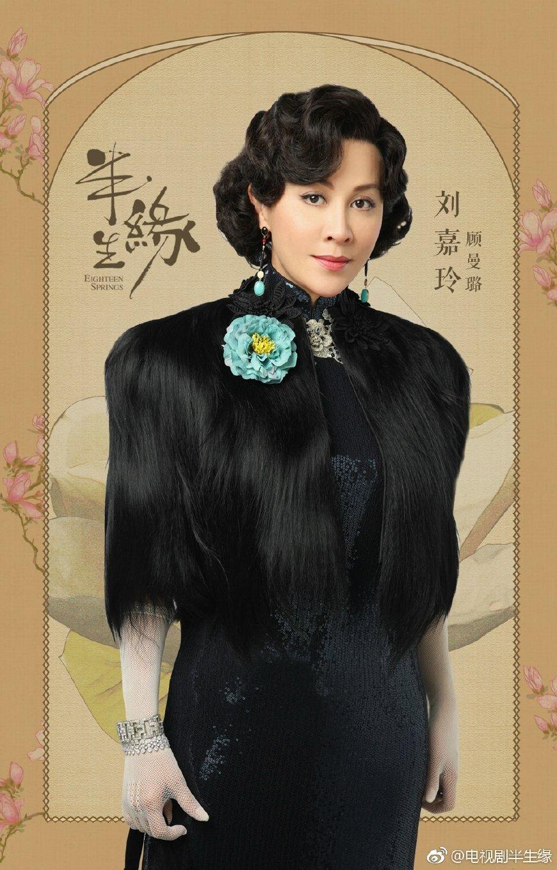 刘嘉玲挑战蒋勤勤演顾曼璐, 造型曝光却被吐槽《半生缘》变《我的下半生》 3