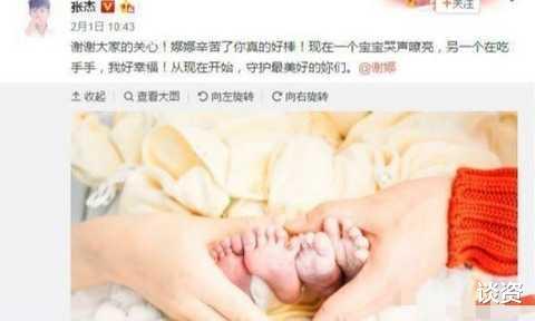 謝娜挺二胎孕肚現身, 肚大如籮小腿纖細, 獲張傑暖心陪伴-圖12