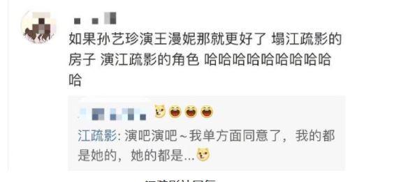 韓國翻拍《三十而已》, 網友提名孫藝珍出演王漫妮, 江疏影神回應-圖2