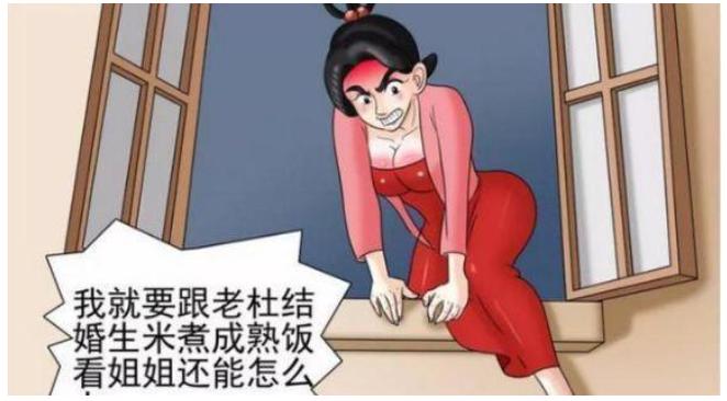 搞笑漫畫: 姐姐極力阻止妹妹與老杜, 原因竟然是這個.....-圖3