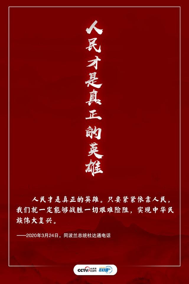 中華民族是英雄輩出的民族!-圖10