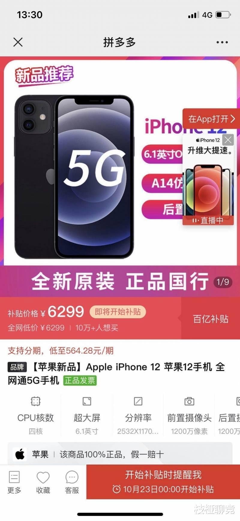 iPhone12預售火爆蘋果官網被擠崩, 電商首批機型售罄-圖2
