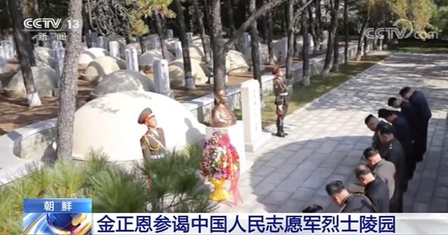 金正恩參謁中國人民志願軍烈士陵園-圖4