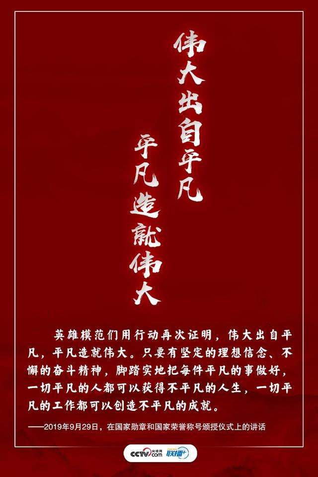中華民族是英雄輩出的民族!-圖9