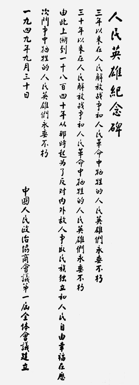 鏡觀中國 | 百年奮鬥 致敬英雄-圖19