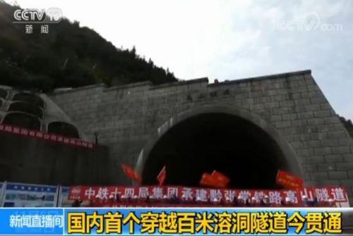 厦渝铁路黔张常段控制性工程高山隧道顺利贯通