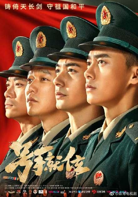 """李易峰、陳星旭、肖央""""號手就位"""", 火箭軍""""東風快遞, 使命必達""""-圖1"""