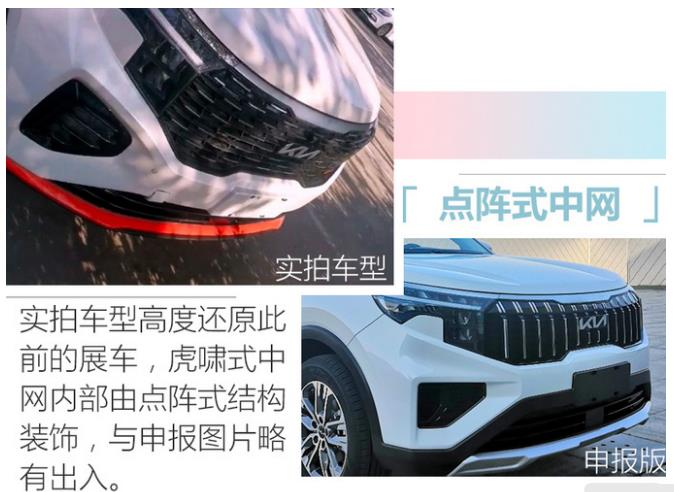 全新起亞智跑即將5月份發售,采用全新logo,換裝1.5T引擎-圖2