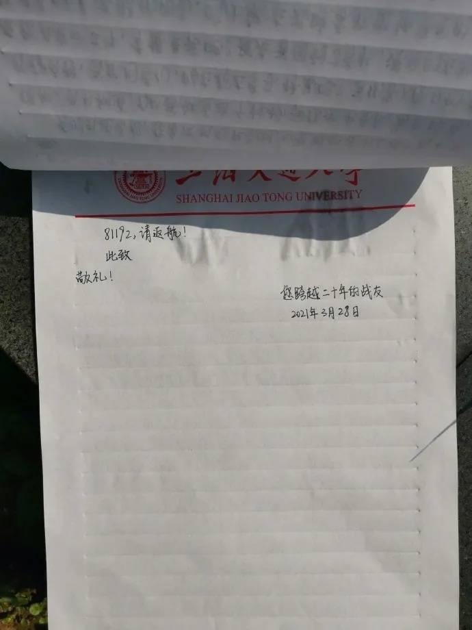 在王偉烈士墓前留信的大學生, 找到瞭-圖6