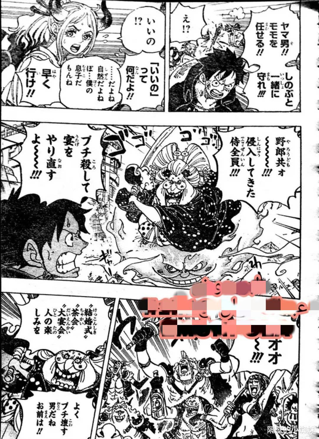 海賊王988話, 大媽用威國殺路飛, 結果被犀牛戰車撞倒, 最廢四皇-圖1