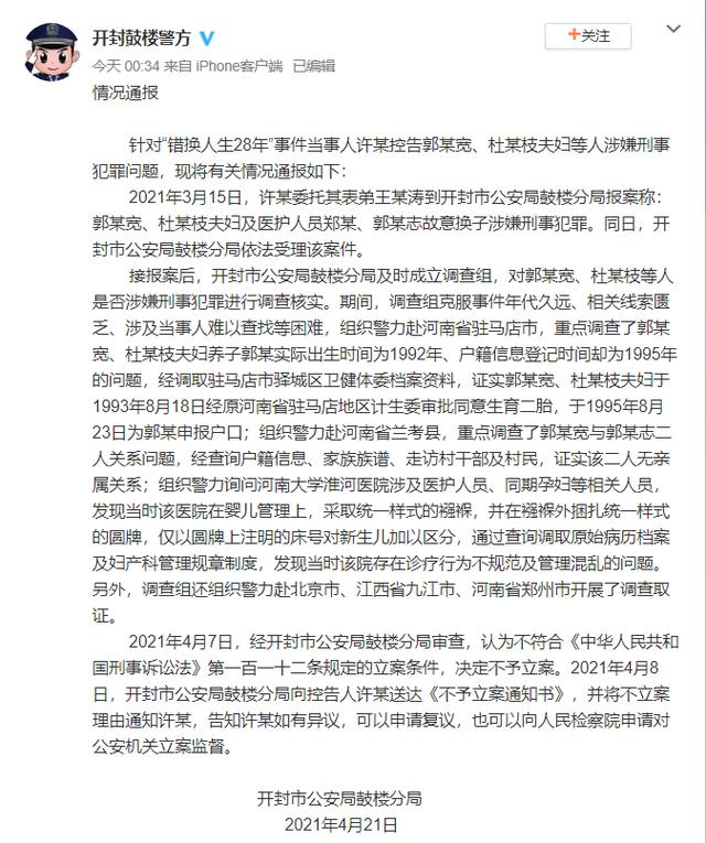 """""""錯換人生28年""""事件郭氏夫婦故意換子涉嫌犯罪? 警方通報-圖1"""