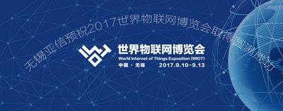 无锡亚信睿云物联网大数据平台将亮相世界物联网博览会