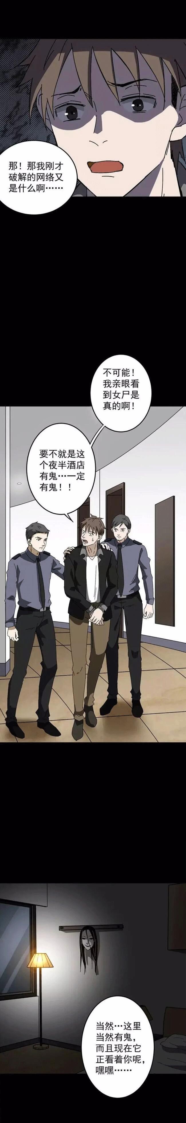 驚悚漫畫: 《酒店有鬼》黑客在酒店被鬼嚇到, 然後自己就被警察抓走瞭-圖16