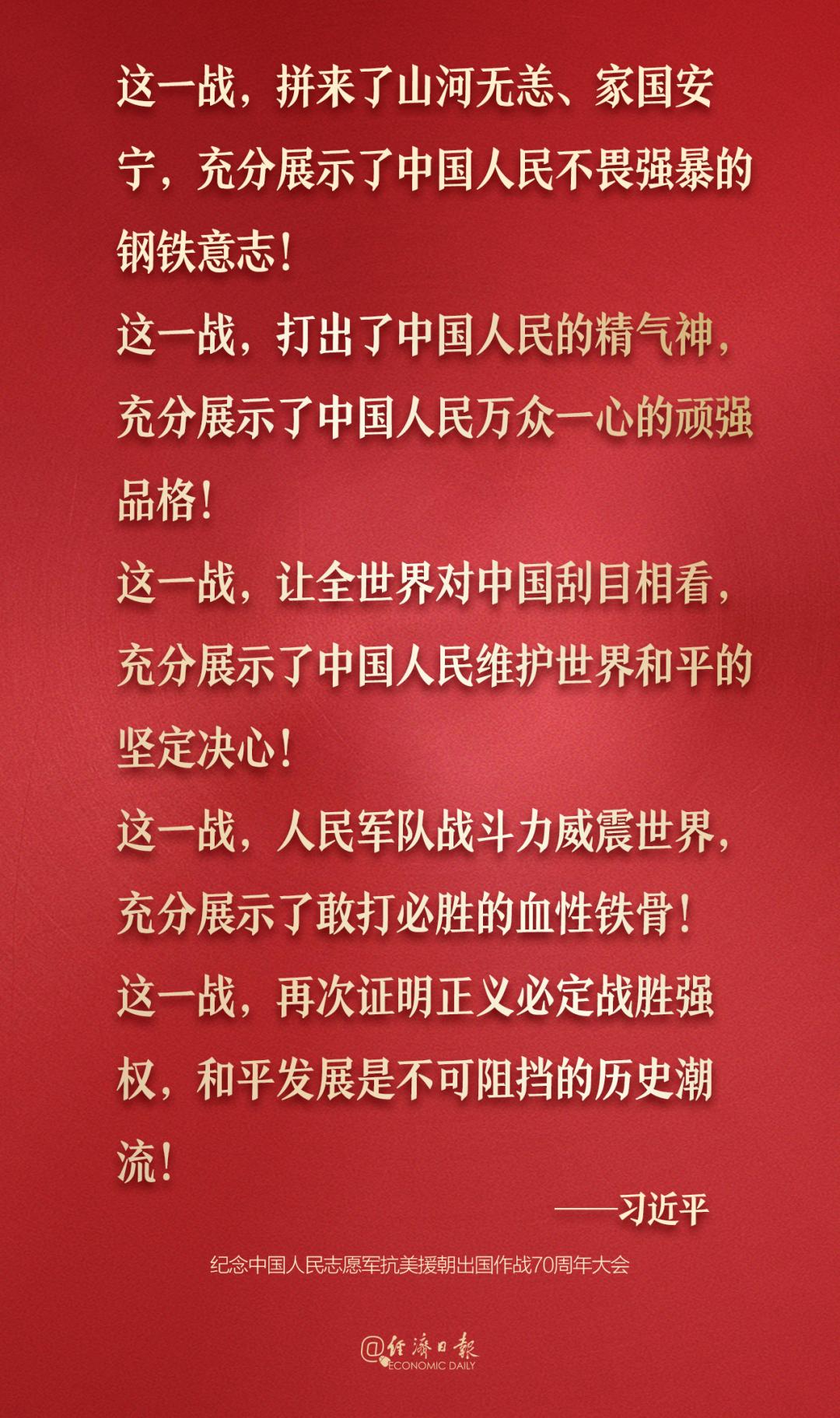 習近平: 中華民族是嚇不倒、壓不垮的-圖3