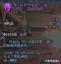 DNF: 策划的圈钱手段果然高明啊, 先出雪人套, 在即将上线的盒子加入它, 逼着大多数玩家开盒子!