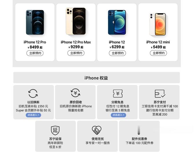 iPhone 12系列5G手機發佈, 上蘇寧易購預約搶首發-圖2