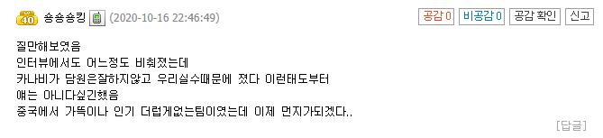 """[韓網熱議] SN淘汰JDG! """"今年Dade獎要從京東裡選瞭""""-圖10"""