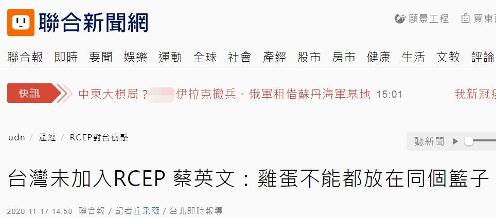 RCEP無臺灣因