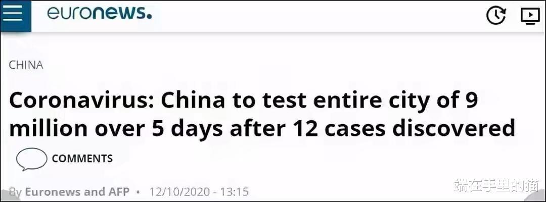 """西方媒體: """"中國人瘋瞭! 為瞭6個病例竟然檢測1100萬人""""-圖8"""