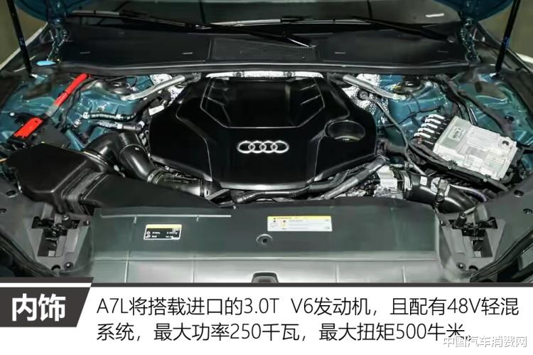 行政傢轎也能玩運動 車展實拍上汽奧迪A7L-圖14