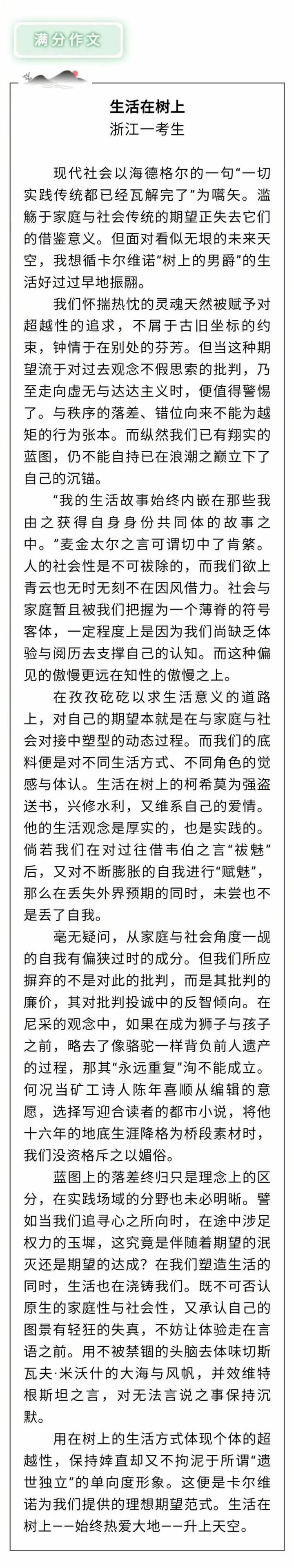 浙江回应高考满分作文:评卷组组长陈建新泄露答卷,停止其工作