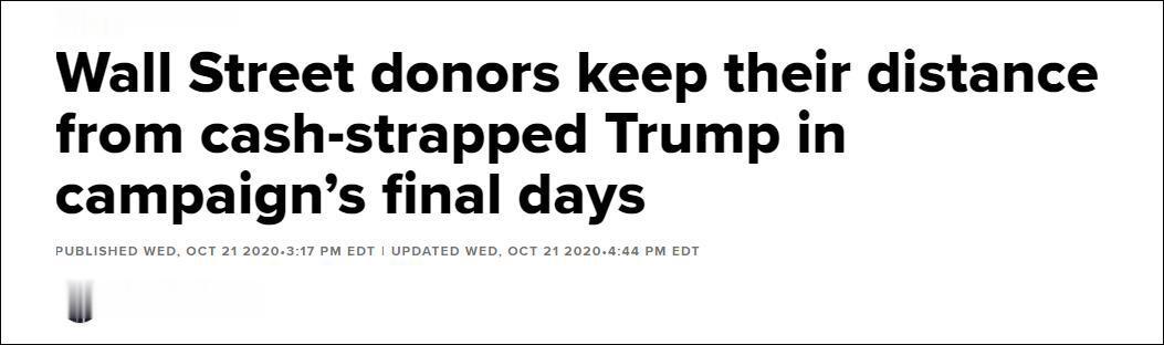 """華爾街的""""競選金主""""正棄特朗普而去, 轉向拜登-圖1"""