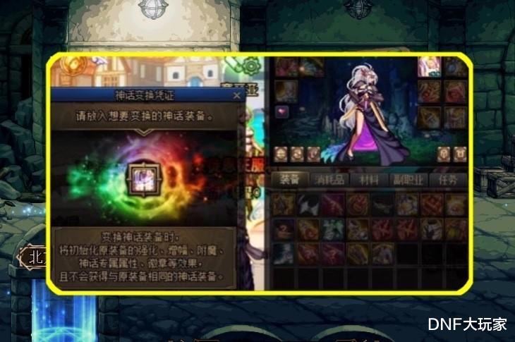 DNF: 神話罐子眾生相! 軍神X2、至高變天堂, 你是哪一類?-圖9