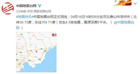 河北唐山發生4.3級地震 網友: 京津有震感-圖1