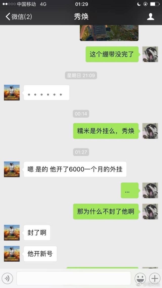 """绝地主播正面刚电竞第一毒奶: 斗鱼总部当面演示""""外挂操作""""!"""