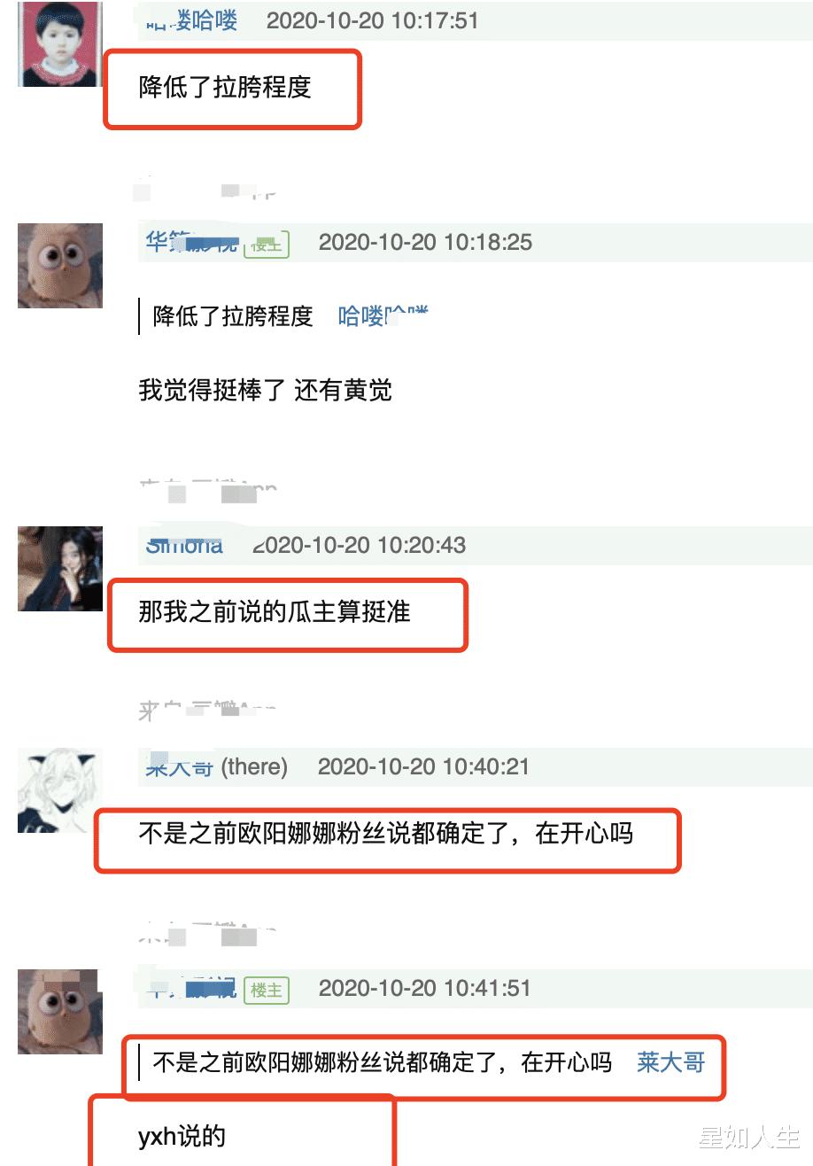 娛記曝喬欣接演《女心理師》內幕: 楊紫幫她找導演, 歐陽娜娜被替換?-圖2