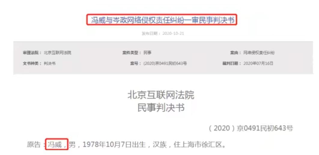 屢屢被造謠背叛趙麗穎, 馮紹峰忍無可忍起訴黑粉, 獲賠償2.5萬-圖4