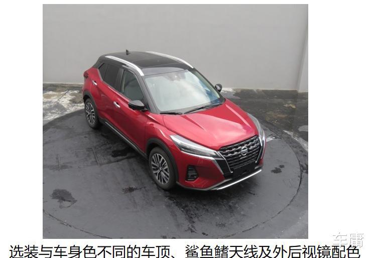 全新海外版造型, 東風日產新款小型SUV即將上市-圖3
