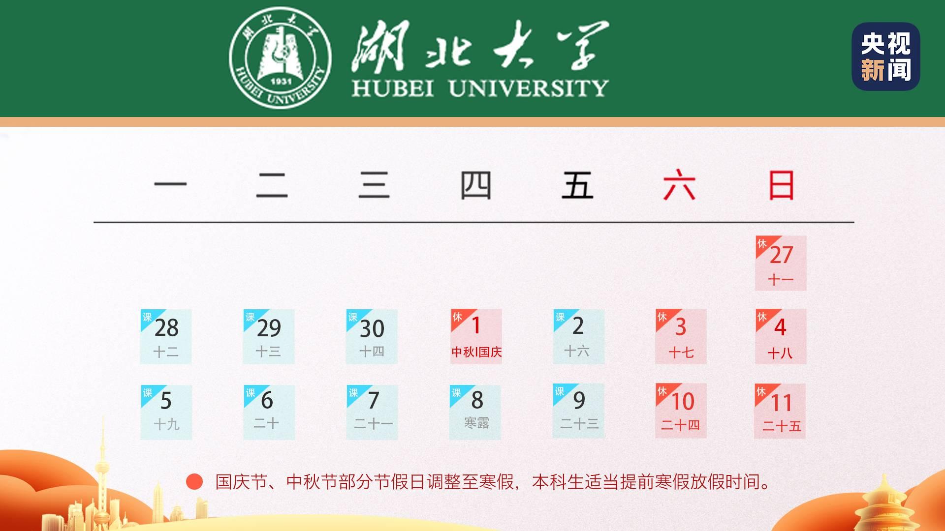 調整來瞭! 全國多所高校縮短中秋國慶假期-圖7
