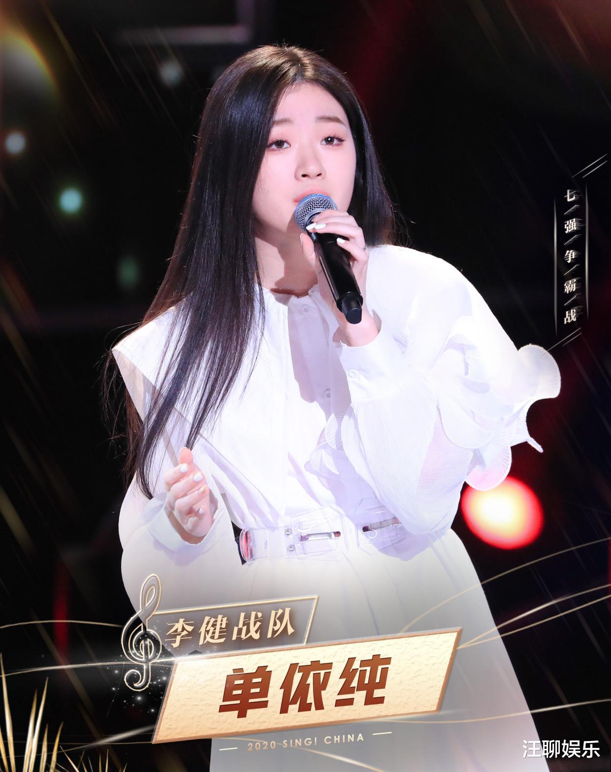 《中國好聲音》七強賽: 單依純再次登頂, 但真正的對手也浮出水面-圖1