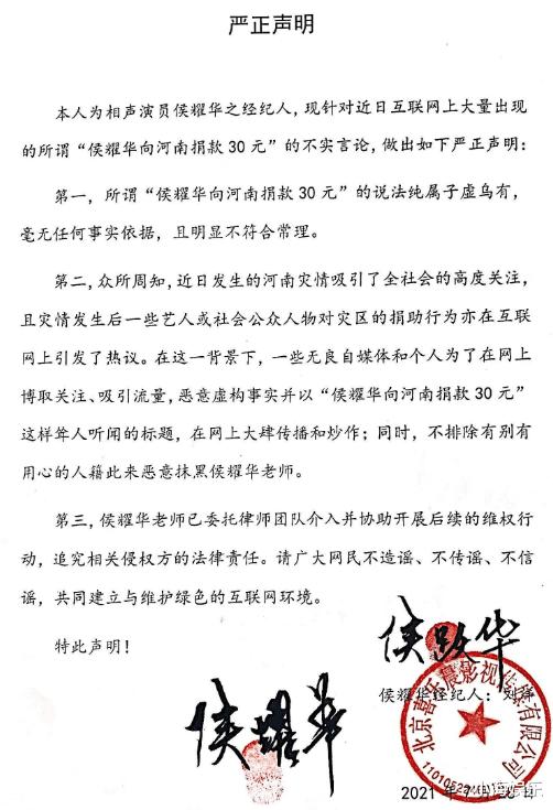 """侯耀華發警告聲明, 否認""""僅捐款30""""一事, 薑昆捐款數額也被曝光-圖6"""