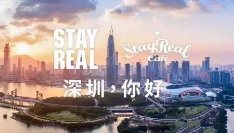 五月天阿信的餐厅StayReal Café要来深圳啦! 全球第六家店! 预计10月前后开业