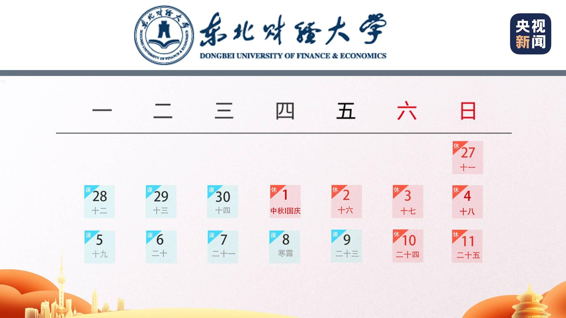 調整來瞭! 全國多所高校縮短中秋國慶假期-圖5