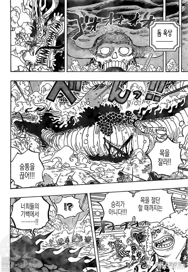 海賊王993話 第三次情報更新|少見的重傷畫面, 赤鞘眾危機來臨!-圖17
