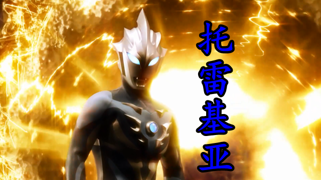奧特銀河格鬥PV2: 新增四位角色, 黑化前的托雷基亞露面-圖4