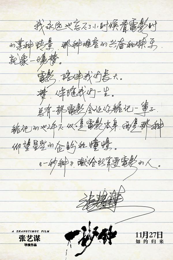 張藝謀新片《一秒鐘》定檔11月27日, 張譯范偉領銜演繹張藝謀的青春記憶-圖1